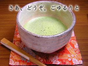 Matcha Uji Hikari